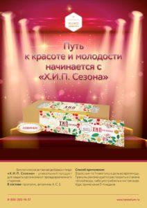 04062016_hip_sezona_novinka